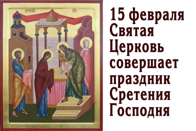 «Сретение» в переводе с церковнославянского означает «встреча»